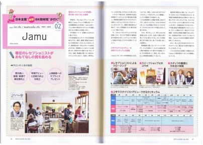 Jamuが業界専門誌に掲載されました!